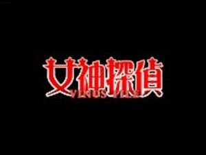 Shin Ban Megami Tantei Vinus File Episode 1 English Subbed